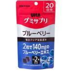 ◆UHAグミサプリ ブルーベリー 20日分 40粒