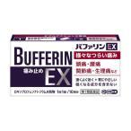 【スイッチOTC】【第1類医薬品】バファリンEX 10錠 ※STEP6完了後2〜4日でのご発送予定。