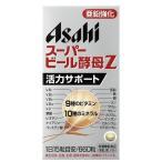 ◆アサヒグループ食品 アサヒ スーパービール酵母Z 660粒