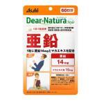 アサヒグループ食品 ディアナチュラ スタイル 亜鉛 60日 60粒 Dear-Natura [7577]