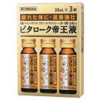 【第2類医薬品】ビタローク帝王液30ML×3本