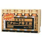 【第2類医薬品】ビタローク帝王液30ML×10本