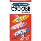 【第3類医薬品】ビタロークBB 250錠