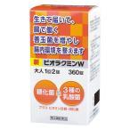 第3類医薬品 新ビオラクミンW 360錠