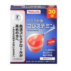 【特保 トクホ】ヤクルト カラダ計画 コレステミン 30袋