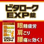 【第3類医薬品】ビタロークEXP 140錠