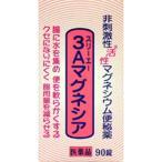 【第3類医薬品】3Aマグネシア 90錠 【2個セット】
