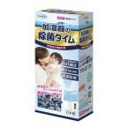 UYEKI(ウエキ) 除菌タイム 加湿器用液体タイプ 500ml