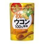 ◆オリヒロ 秋ウコン粉末100% 150g
