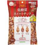 ◆サラヤ ロカボスタイル 低糖質スイートナッツ 25g×7個入り