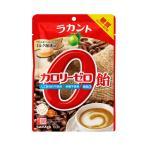 ◆サラヤ ラカントカロリーゼロ飴 ミルク珈琲味 60g【3個セット】