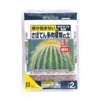 花ごころ さぼてん多肉植物の土(細粒) 2L※発送まで7〜11日程