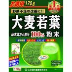山本漢方 大麦若葉粉末100% 170g