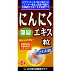 ◆山本漢方 無臭にんにく粒 280粒 ※発送まで11日以上