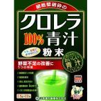 山本漢方 クロレラ青汁 2.5g x 22包