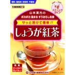 ◆山本漢方 しょうが紅茶 3.5g x 14包