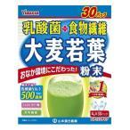 山本漢方 お徳用 乳酸菌大麦若葉粉末 4GX30包