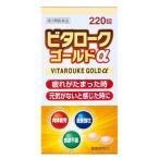 【第3類医薬品】ビタロークゴールドα220錠