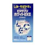 【第3類医薬品】ビタサプリホワイトEXII 360錠