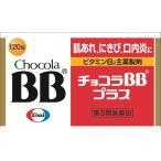 【第3類医薬品】チョコラBBプラス120錠