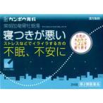 【第2類医薬品】クラシエ薬品柴胡加竜骨牡蛎湯(サイコカリュウコツボレイトウ) 24包