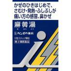【第2類医薬品】クラシエ薬品 麻黄湯エキス顆粒I 10包 ※7〜11日でのご発送予定。