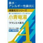 【第2類医薬品】クラシエ薬品カンポウ専科小青竜湯エキス顆粒A10包