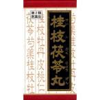 【第2類医薬品】クラシエ薬品桂枝茯苓丸料(ケイシブクリョウガン)90錠