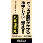 【第2類医薬品】クラシエ薬品八味地黄丸A錠(ハチミジオウガン)360錠