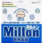 杏林製薬ミルトン専用容器−N型4L