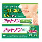 【医薬部外品】小林製薬 アットノン ニキビあとケアジェル 10g