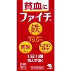 【第2類医薬品】小林製薬ファイチ 120錠