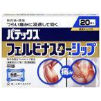【第2類医薬品】パッテクス フェルビナクスターAシップ 20枚