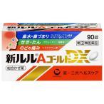 【スイッチOTC】【指定第2類医薬品】新ルルAゴールドDX 90錠