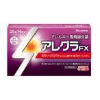 【スイッチOTC】【第2類医薬品】アレグラFX 28錠