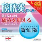 【第2類医薬品】摩耶堂 腎仙散(ジンセンサン) 21包