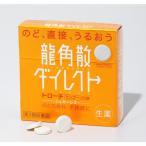 【第3類医薬品】龍角散ダイレクトトローチマンゴーR 20錠