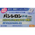 【第2類医薬品】ロート製薬ロート製薬パンシロンクールNOW36錠