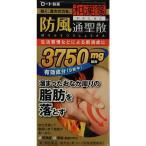 【第2類医薬品】ロート製薬 防風通聖散錠Z(ボウフウツウショウサン)252錠