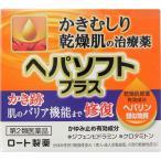 【第2類医薬品】ヘパソフトプラス ジャー 85g
