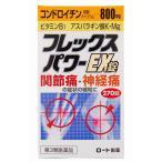 【第3類医薬品】ロート製薬ロート フレックスパワーEX錠 270錠