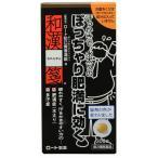 【第2類医薬品】ロート和漢箋 防巳黄蓍湯錠(ボウイ...