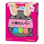 ◆和光堂 赤ちゃんのおやつ 小魚せんべい 2枚×6袋 (7ヶ月頃から)【3個セット】