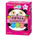 ◆和光堂 赤ちゃんのおやつ かぼちゃ&にんじんリング 4g×3袋 (7ヶ月頃から)【3個セット】