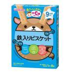 ◆和光堂 赤ちゃんのおやつ 鉄入りビスケット 1本×8袋 (9ヶ月頃から)【3個セット】