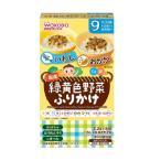 ◆アサヒグループ食品 緑黄色野菜ふりかけ いわし・おかか(9ヶ月頃〜) 6包