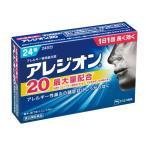 【スイッチOTC】【第2類医薬品】アレジオン20 24錠