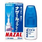 【第2類医薬品】サトウ ナザール「スプレー」ポンプ 30ml 【3個セット】