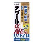 【スイッチOTC】【指定第2類医薬品】ナザールαAR 0.1% 10ML