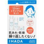 Yahoo!サンドラッグe-shop【医薬部外品】IHADA(イハダ) 薬用スキンケア トライアルセット とてもしっとり 1セット